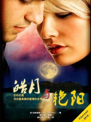 cover image of 皓月与艳阳 (Sunny Days, Moonlit Nights)