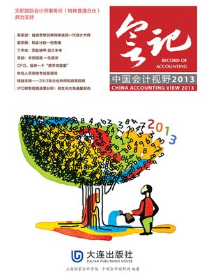 cover image of 会记:中国会计视野 2013 Accountant
