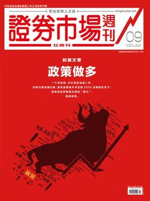 cover image of 政策做多 证券市场红周刊2019年09期