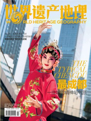 cover image of 世界遗产地理·最成都 (总第8期) (World Heritage Geography No.8)