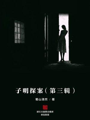 cover image of 子明探案(第三辑)