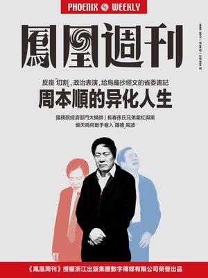cover image of 周本顺的异化人生  香港凤凰周刊2017年第8期  (Phoenix Weekly 2017 No.08)