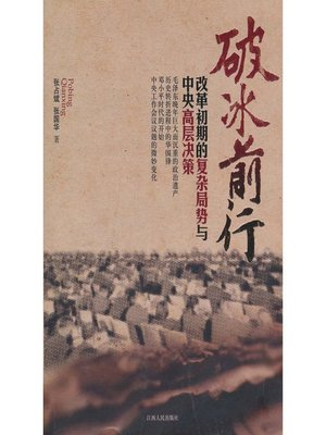 cover image of 破冰前行改革初期的复杂局势与中央高层决策 Ice forward the complex situation and the central decision at the beginning of reform