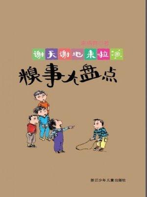 cover image of 谢天谢地来啦:糗事大盘点(The things of childhood)