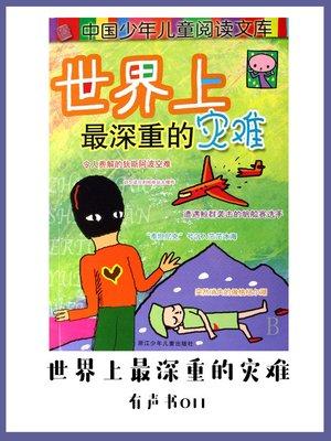 cover image of 世界上最深重的灾难(有声书11)