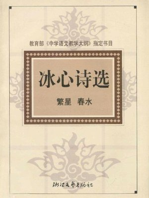 cover image of 冰心诗选(The Collection of Bing Xin Poems)