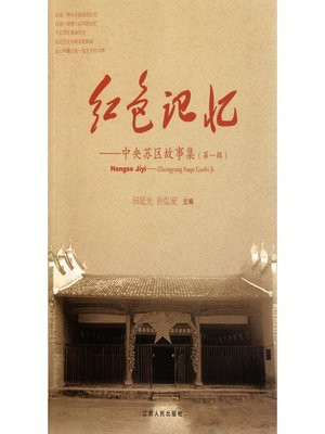 cover image of 红色记忆中央苏区故事集(第一辑)The Red Memory, the Central Soviet Stories, Volume 1