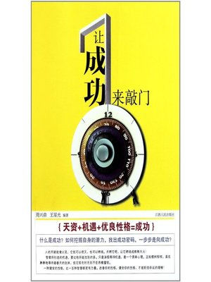 cover image of 让成功来敲门 Let the success comes in the door