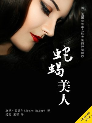 cover image of 蛇蝎美人 (Organized Crime Queens)