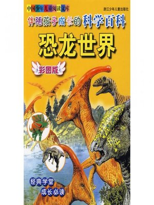 cover image of 伴随孩子成长的科学百科.恐龙世界 (Science Encyclopedia Accompanying Children Grow Up.the World of Dinosaurs)