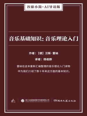cover image of 音乐基础知识