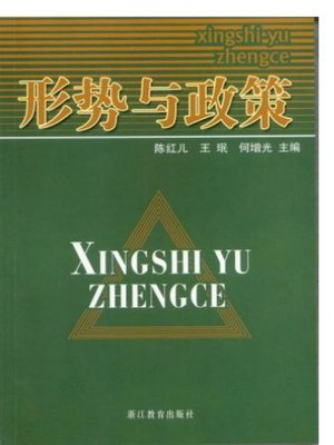cover image of 形势与政策(Situation and Policy)