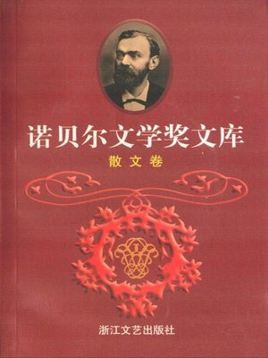 cover image of 诺贝尔文学奖文库 散文卷(The Collection of Nobel Prize for Literature Essay)