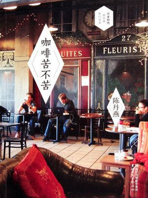 cover image of 咖啡苦不苦(精华版) Coffee is Bitter or not Bitter