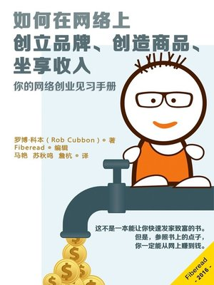 cover image of 如何在网络上创立品牌、创造商品、坐享收入 (Build a Brand, Create Products and Earn Passive Income)