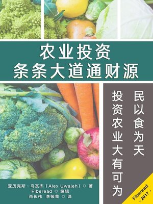 cover image of 农业投资  (Investments The Easy Guide to Building Wealth with Agricultural Business for Beginners)