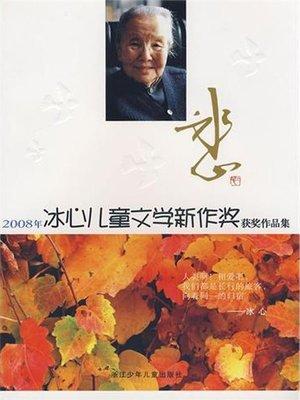 cover image of 2008年冰心儿童文学新作奖获奖作品丛书(2008 Bing Xin children's Literature Book Awards)