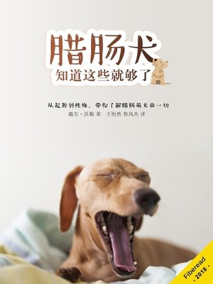 cover image of 腊肠犬