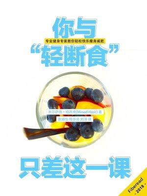 "cover image of 你与""轻断食""只差这一课"