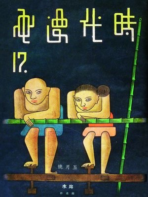 cover image of 时代漫画 第十七本  (Time comics No.17)