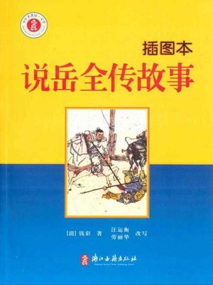 cover image of 说岳全传故事:插图本(Stories of Yue Fei(Illustrated Edition))