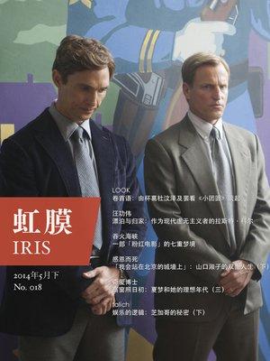 cover image of 虹膜2014年5月下(No.018) IRIS May.2014 Vol.2 (No.018) (Chinese Edition)