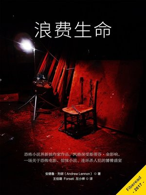 cover image of 浪费生命 (A Life to Waste)