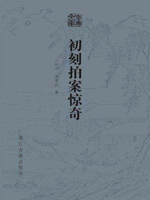 cover image of 初刻拍案惊奇
