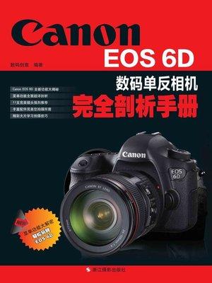 cover image of Canon EOS 6D数码单反相机完全剖析手册