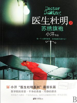 cover image of 医生杜明:苏绣旗袍 Doctor DuMing, Embroidery Cheongsam - Emotion Series (Chinese Edition)