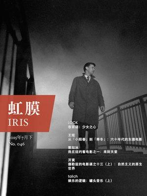 cover image of 虹膜2015年7月下IRIS Jul.2015 Vol.2 (No.046)