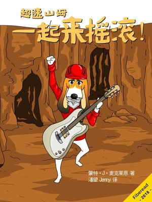 cover image of 一起来摇滚! (Let's Rock)