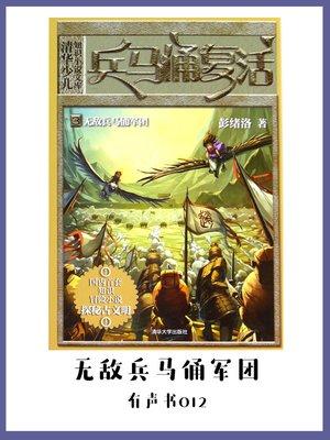 cover image of 兵马俑复活3无敌兵马俑军团(有声书12)