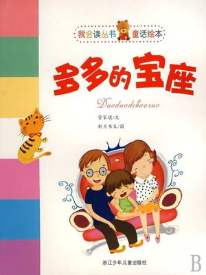 cover image of 多多的宝座(童话绘本)(The Throne of Duo Duo(Picture Book))