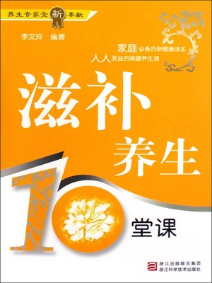 cover image of 滋补养生10堂课(Tonic Health for Ten Classes)