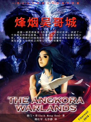 cover image of 烽烟吴哥城 (The Angkora Warlands)
