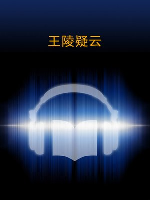 cover image of 王陵疑云3 (The Secret of Mausoleum Vol3 )