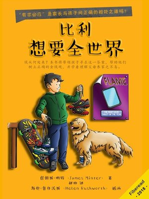 cover image of 比利想要全世界
