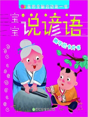 cover image of 宝宝说谚语(Baby Says the Proverb)