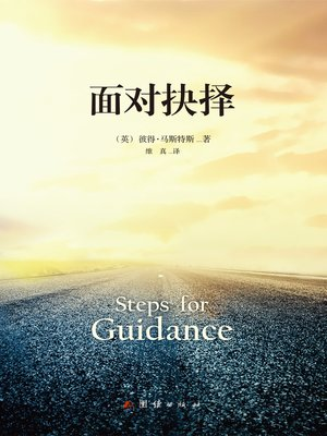 cover image of 面对抉择