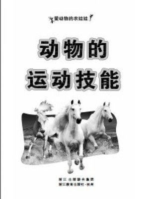 cover image of 动物的运动技能(Animals' Movement Skills)