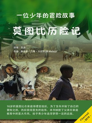 cover image of 莫图比历险记 (The Adventures of Mothupi)