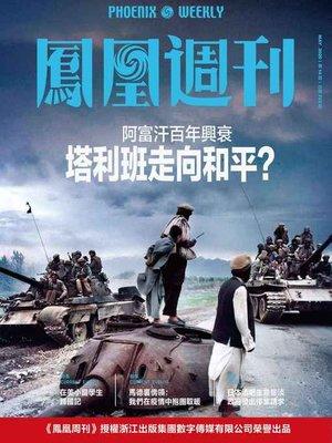 cover image of 阿富汗百年兴衰,塔利班走向和平?香港凤凰周刊2020年第14期 (Phoenix Weekly 2020 No.14)