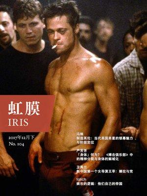 cover image of 虹膜2017年12月下(No.104) (IRIS Dec.2017 Vol.2 (No.104))