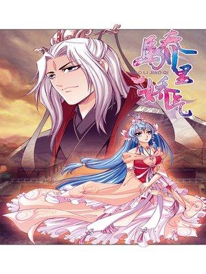cover image of 骄里娇气10