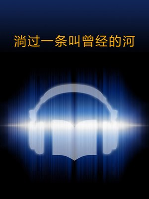 cover image of 淌过一条叫曾经的河 (Skip over A River Called Ever)