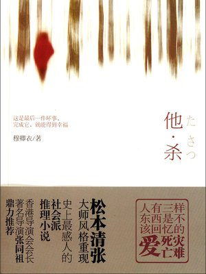 cover image of 他·杀 Kill Him - Emotion Series (Chinese Edition)