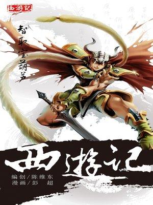 cover image of 西游记08-智取宝葫芦