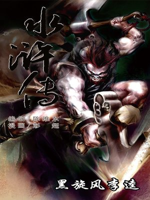 cover image of 水浒传11-黑旋风李逵