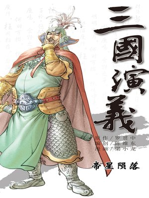 cover image of 三国演义18-帝星陨落